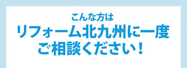 こんな方はリフォーム北九州に一度ご相談ください!
