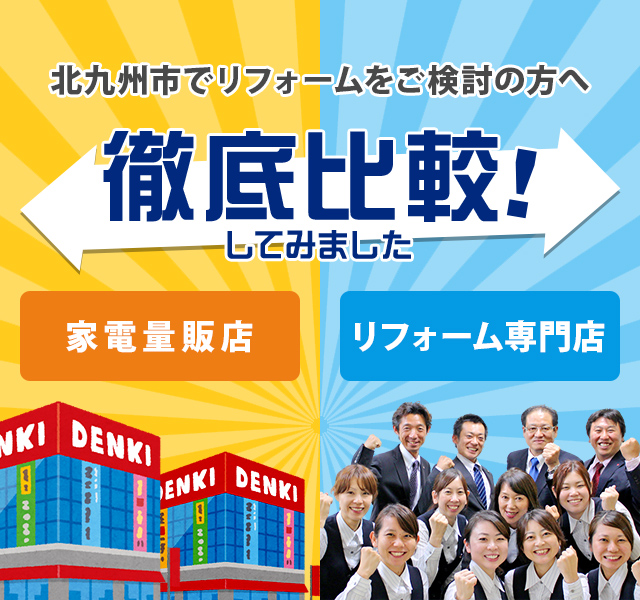 北九州市でリフォームをご検討の方へ 家電量販店とリフォーム専門店を徹底比較してみました!