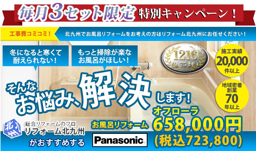 工事費コミコミ! 北九州でお風呂リフォームをお考えの方はリフォーム北九州にお任せください