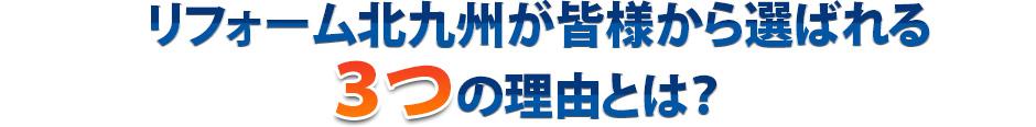 リフォーム北九州が皆様から選ばれる3つの理由とは?