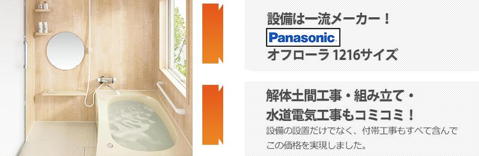 設備は一流メーカー! Panasonic オフローラ1216サイズ 解体土間工事・組み立て・水道電気工事もコミコミ!