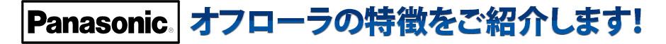 Panasonic オフローラの特徴をご紹介します!