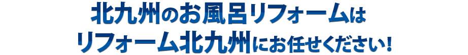 北九州のお風呂リフォームはリフォーム北九州にお任せください!