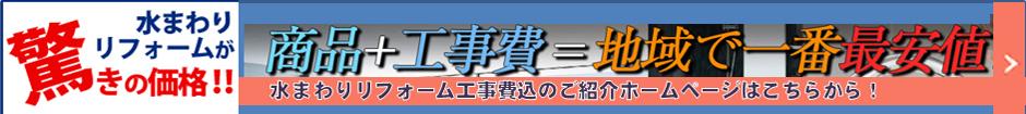 水まわり商品 北九州