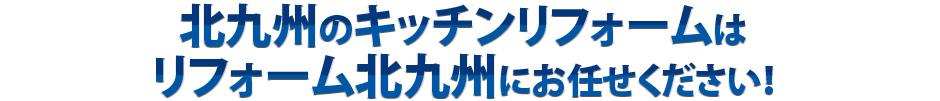 北九州のキッチンリフォームはリフォーム北九州にお任せください!