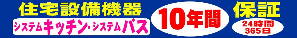 福喜はシステムキッチン・システムバスの住宅設備機器10年保証付き