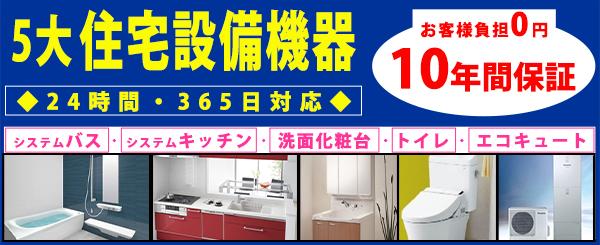 福喜は住宅設備機器10年保証付き